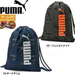 ☆名入れOK プーマ ジムサック ランドリーバッグ プーマ スタイル ジムサック 14L 076704|sportsbeans