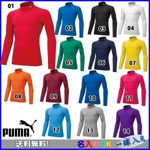 ☆ネーム刺繍OK 送料無料 プーマ ジュニア インナーシャツ コンプレッションモックネック LS シャツ 656332 sportsbeans