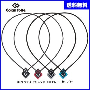 ☆DM便送料無料! コラントッテ 磁気 ネック...の関連商品1