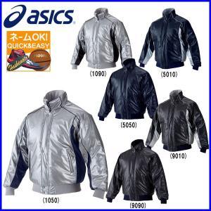 ○ 名入れ 刺繍 OK アシックス 野球 ソフトボール トレーニングウェア アウター グラウンドコート BAG001|sportsbeans