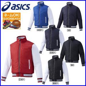○ 名入れ 刺繍 OK アシックス 野球 ソフトボール トレーニングウェア アウター グラウンドコート BAG010|sportsbeans