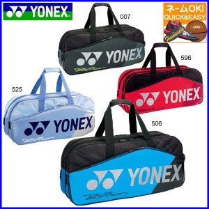 テニスラケットが2本収納可能なトーナメントバッグ。  [メーカー名/品名] ヨネックス YONEX ...