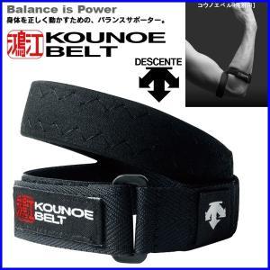 ◇送料無料 デサント コウノエベルト(肘用) 肘 矯正ベルト DAT-8102|sportsbeans