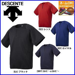 ○ 名入れ 刺繍 OK デサント 野球 ソフトボール トレーニングウェア 半袖 バリアフリース DBX2763|sportsbeans