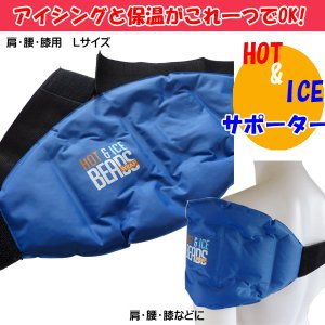 〇送料無料  アイシング & 温熱 サポーター ベルト 肩・腰・膝用 IBWL|sportsbeans