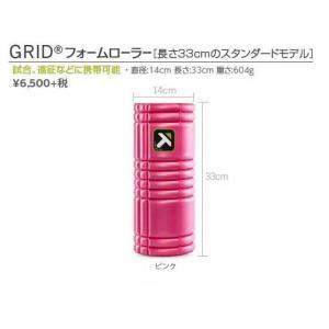 GRID フォームローラー ピンク ミューラー トリガーポイント 筋膜リリース|sportsguide