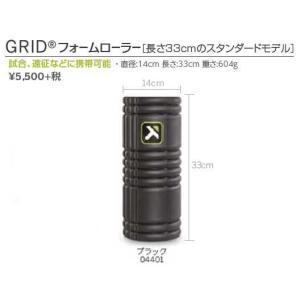 GRID フォームローラー ブラック ミューラー トリガーポイント 筋膜リリース|sportsguide