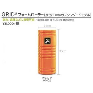 GRID フォームローラー オレンジ ミューラー トリガーポイント 筋膜リリース|sportsguide