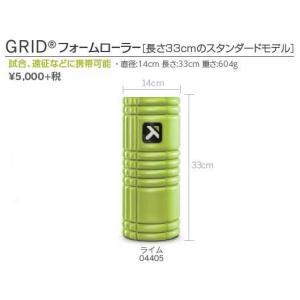GRID フォームローラー ライム ミューラー トリガーポイント 筋膜リリース|sportsguide