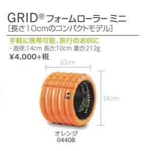 GRID フォームローラーミニ オレンジ ミューラー 長さ10cm トリガーポイント 筋膜リリース|sportsguide