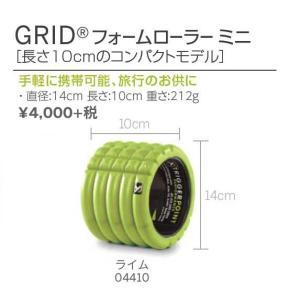 GRID フォームローラーミニ ライム ミューラー 長さ10cm トリガーポイント 筋膜リリース|sportsguide