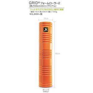 GRID フォームローラー2 オレンジ ミューラー 長さ66cmのロングモデル トリガーポイント 筋膜リリース|sportsguide