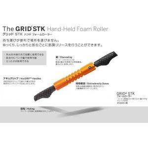 GRID STK フォームローラー オレンジ ミューラー トリガーポイント 筋膜リリース マッサージローラー|sportsguide