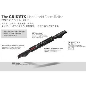 GRID STK Xフォームローラー ブラック 硬さはGRID STKの2倍 ミューラー トリガーポイント 筋膜リリース マッサージローラー|sportsguide