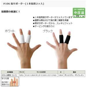 指サポーター(1本指用2ヶ入) ♯106 D&M 指関節の保護に 中圧迫タイプ|sportsguide
