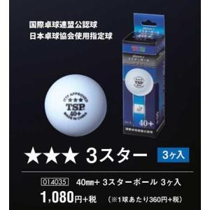 40mm+3スターボール 公認球 TSPプラスチック製ボール40ミリ 3個入り ヤマト卓球 014035|sportsguide