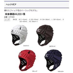 ヘッドギア ラグビー IRB公認・日本ラグビーフットボール協会認定ヘッドギア ミズノ 14TA80|sportsguide