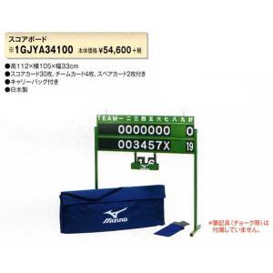 スコアボード(キャリーバッグ付き) 1GJYA34100 ミズノ 野球・グラウンド用品|sportsguide