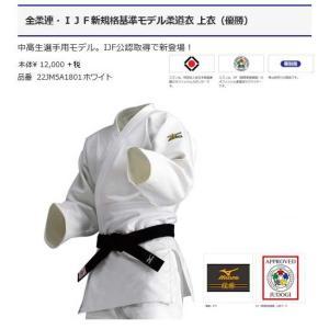 全柔連・IJF規格基準モデル柔道衣 上衣(優勝) ミズノ  未来を担うこれからの柔 道人へ|sportsguide