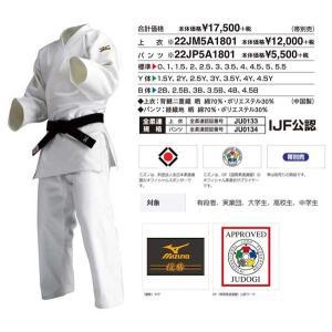 全柔連・IJF規格基準モデル柔道衣 上衣・パンツ(帯別売) ミズノ 未来を担うこれからの柔道人へ|sportsguide