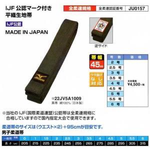 IJF公認マーク付き黒帯 幅45ミリ 平織生地帯 日本製  ミズノ 22JV5A1009 柔道帯|sportsguide