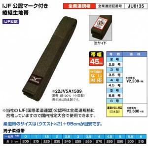 IJF公認マーク付き黒帯 幅45ミリ 綾織生地帯 日本製  ミズノ 全柔連新規格 |sportsguide