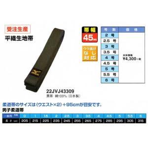 黒帯 幅45ミリ 平織生地帯 受注生産商品 日本製  ミズノ 柔道帯|sportsguide