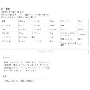 リカバリーパワープロテイン ピーチ味3.0Kg 28MM12303 送料無料 ウィダー 運動直後専用プロテイン|sportsguide|02