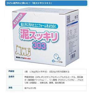 泥スッキリ303 黒土専用洗剤 1箱1.5キロ入り 泥汚れ専用洗剤 泥スッキリ本舗