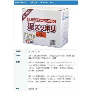 泥スッキリ305 赤土専用洗剤 1箱1.5キロ入り 泥汚れ専用洗剤 泥スッキリ本舗