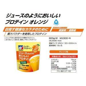 ジュースのようにおいしいプロテイン オレンジ味  900g  ウィダー 森永製菓・weider|sportsguide