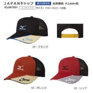ジャパンキャップ F(頭囲56〜60cm) ミズノソフトテニス 数量限定商品 62JW7X01 sportsguide