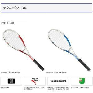 テクニックス95 グリップサイズ 0GX ガット張り上げ済み ミズノソフトテニスラケット  現品限り sportsguide