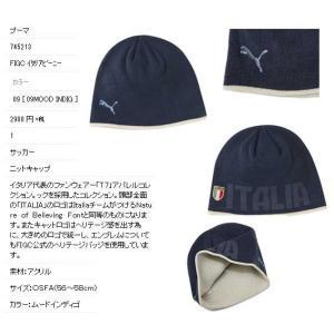 FIGC イタリアビーニー  プーマ ニットキャップ  サイズ56〜58cm sportsguide