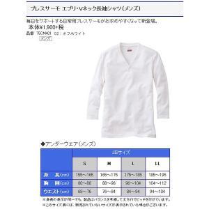 ブレスサーモ エブリ・Vネック長袖シャツ(メンズ)オフホワイト 75CM401 MIZUNO  ブレスサーモ