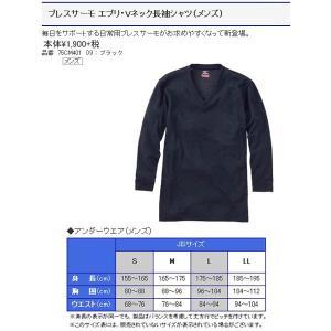 ブレスサーモ エブリ・Vネック長袖シャツ(メンズ)ブラック 75CM401 MIZUNO  ブレスサーモ