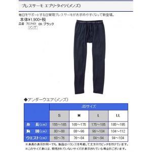 ブレスサーモエブリ・タイツ(メンズ)ブラック 75CP401 MIZUNO ブレスサーモ sportsguide