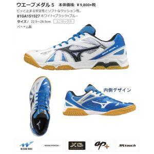 ウエーブメダル5 ホワイト×ブラック×ブルー ミズノ卓球シューズ WAVE MEDAL 5 ビッと止まる安定性とソフトなクッション性|sportsguide