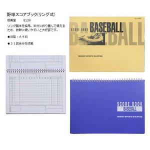 野球スコアブック リング式A4判 31試合分収載 成美堂 野球・ソフトボール|sportsguide