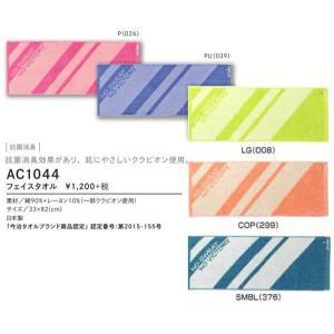 フェイスタオル ヨネックス AC1044 日本製 33×82cm 抗菌消臭 肌にやさしいクラビオン使用 sportsguide