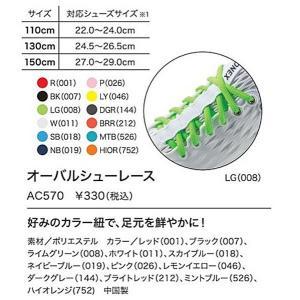 オーバルシューレース ヨネックス 靴紐 AC570 sportsguide