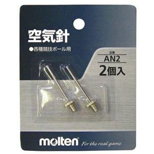 空気入れ針 2本入り ネジ径4〜5ミリの細いタイプ AN2 モルテン |sportsguide