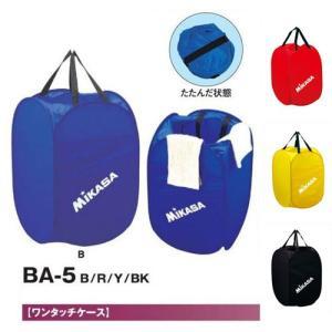ワンタッチケース ミカサ BA-5 サイズ58×35×36センチ ブルー・レッド・イエロー・ブラック|sportsguide