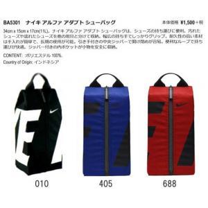 ナイキアルファアダプトシューバッグ NIKE BA5301 サイズ約34×15×17cm 容量約11L|sportsguide