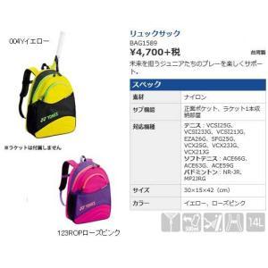 リュックサック ヨネックス BAG1589 30×15×42cm JUNIOR series 現品限り sportsguide