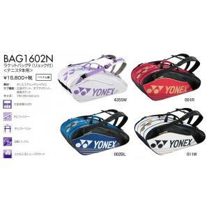 ラケットバッグ9(リュック付) <テニス9本入> ヨネックス BAG1602N 78×36×35.5cm PRO series sportsguide