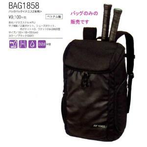 バックパック 〈テニス2本用〉 32L ヨネックス BAG1858