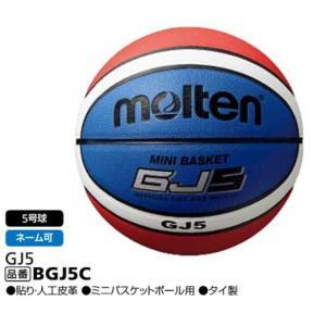 ミニバスケットボール用 5号球 モルテン トリコロールカラー