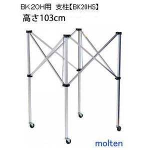 折りたたみ式ボールカゴ本体(中・背高)高さ103cm モルテン BK20H用|sportsguide