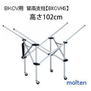 平型軽量ボールカゴ本体(背高)高さ102cm モルテン BKCVH用|sportsguide